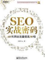 网络营销知识一seo实战密码