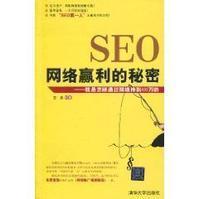 网络营销知识-seo实战