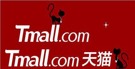 网络营销知识网-电商平台天猫