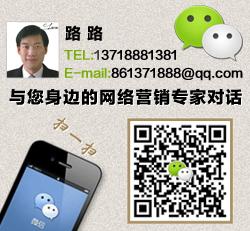 网络营销微信